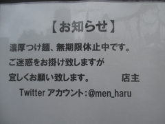 麺処 晴【壱九】-2