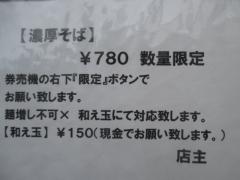 麺処 晴【壱九】-3