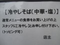 麺処 晴【壱九】-4