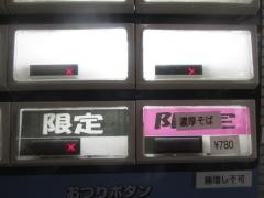 麺処 晴【壱九】-6