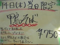 麺尊 RAGE【六】-2
