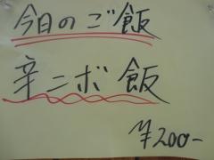 麺尊 RAGE【六】-3