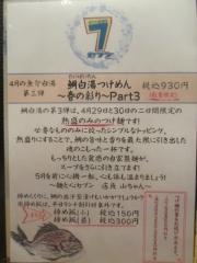 麺と心 7【壱壱】-3