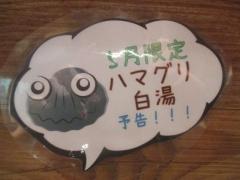 麺と心 7【壱壱】-12