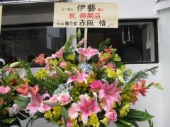 【新店】らーめん 伊藝-7
