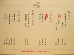 【新店】らーめん 伊藝-11