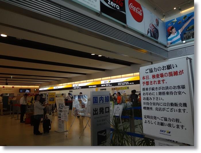茨城空港DSC06054