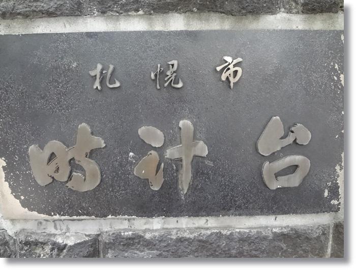 札幌市内散策DSC06095