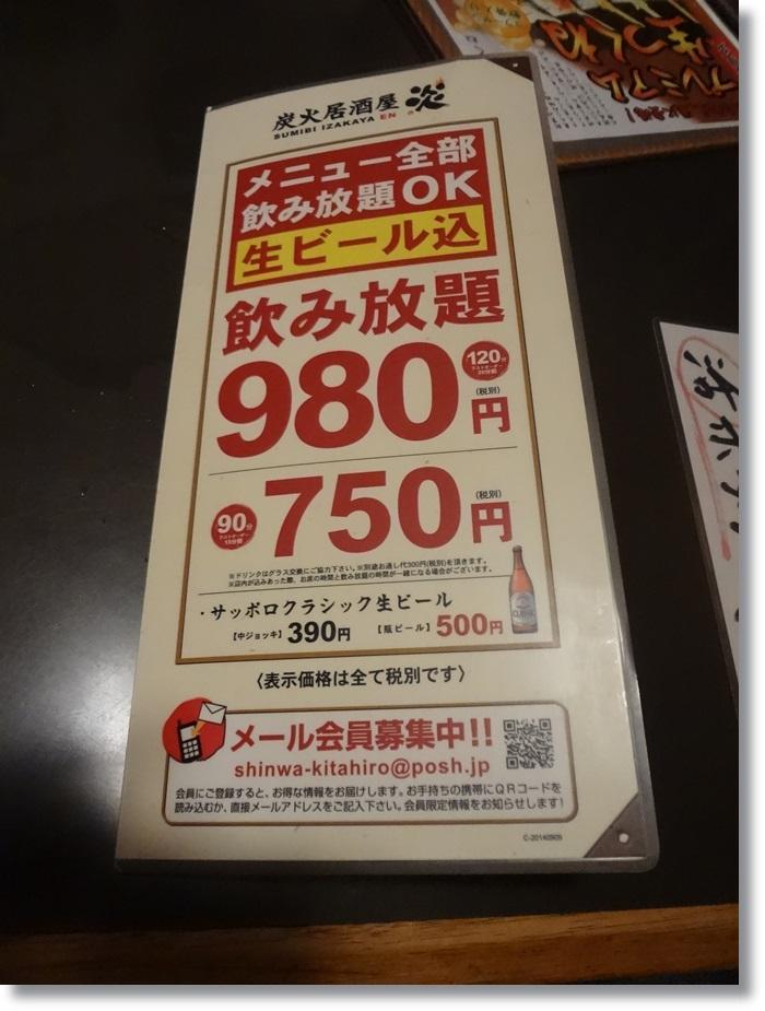 炭火居酒屋 炎DSC06100
