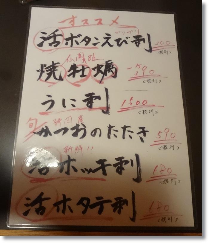 炭火居酒屋 炎DSC06101