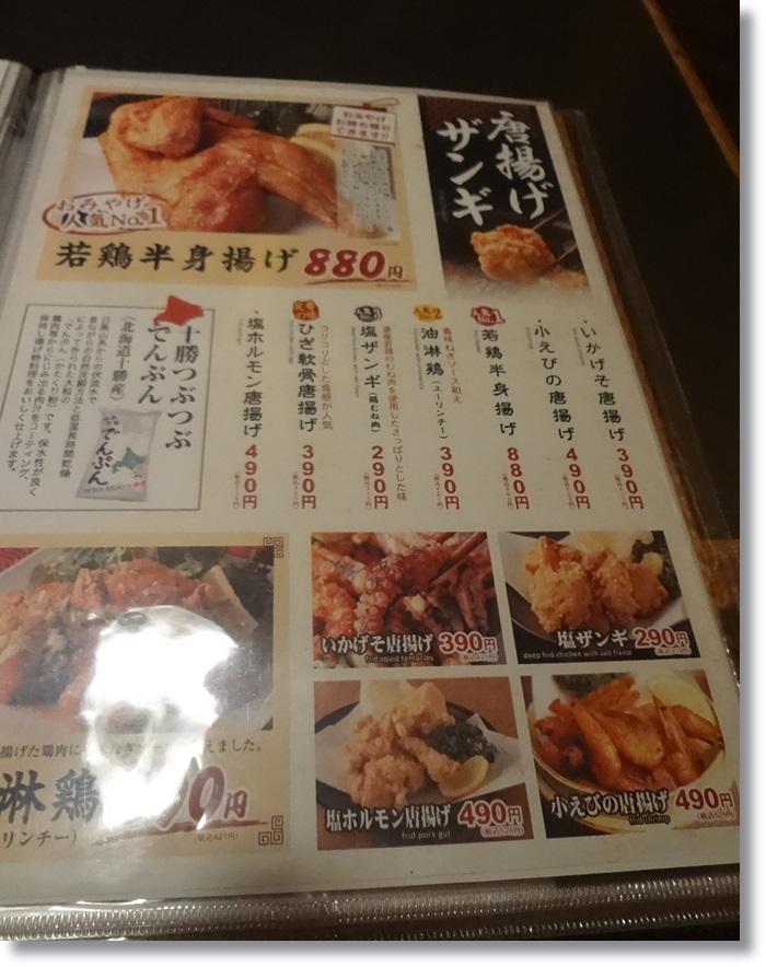 炭火居酒屋 炎DSC06106