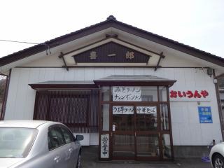 2014年04月27日 かいうんや・店舗