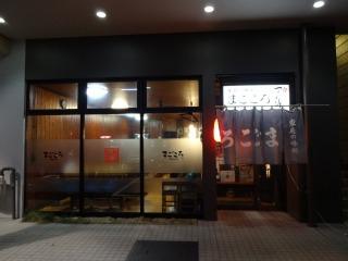 2014年05月01日 まごころ・店舗2