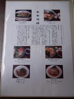 2014年05月02日 金龍菜館・説明書き