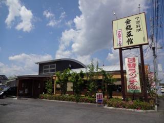 2014年05月02日 金龍菜館・店舗
