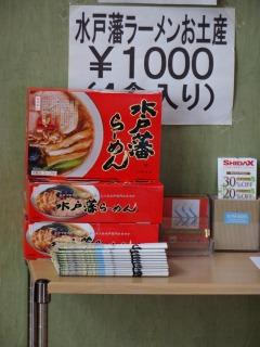 2014年05月02日 金龍菜館・おみやげ