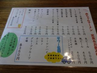 2014年05月10日 尚ちゃん・メニュー2