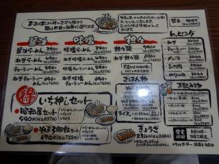2014年05月12日 昭和屋・メニュー