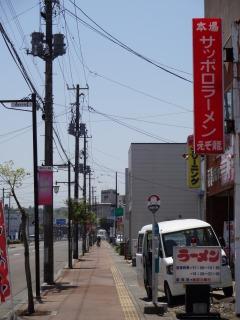 2014年06月01日 えぞ龍・外観2