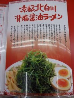 2014年06月08日 魁力屋・メニュー表紙