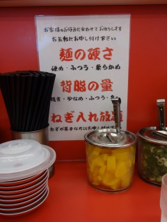 2014年06月08日 魁力屋・麺硬さ