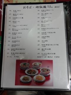 2014年06月08日 美香園・メニュー1