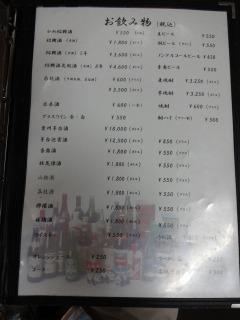 2014年06月08日 美香園・メニュー2