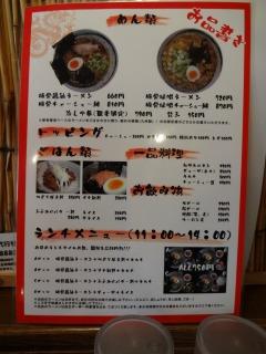 2014年06月09日 中村・メニュー
