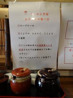2014年06月09日 中村・調味料