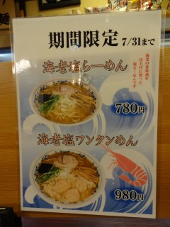 2014年06月20日 大勝軒・メニュー