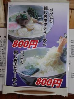 2014年06月28日 浜っ子・メニュー2