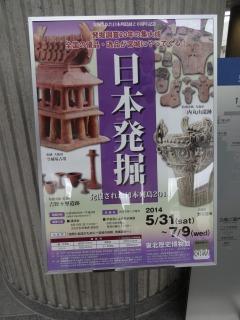 2014年06月28日 博物館・ポスター