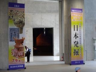 2014年06月28日 博物館・会場入り口