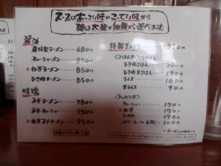 2014年06月29日 蔵・メニュー