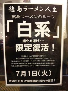 2014年07月09日 人生・広告