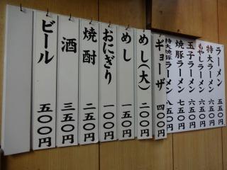 2014年07月11日 宝来・メニュー