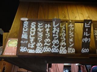 2014年07月12日 SOUL麺・メニュー1