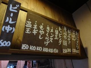 2014年07月12日 SOUL麺・メニュー2