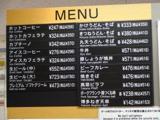 2014年07月13日 福岡空港2