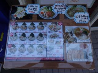 2014年07月26日 壱・メニュー
