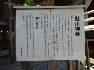 2014年07月26日 冠川・由緒