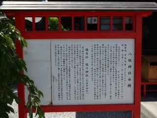 2014年07月26日 八坂・由緒