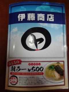 2014年07月27日 伊藤商店・メニュー1