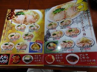 2014年07月27日 伊藤商店・メニュー2