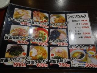 2014年08月02日 麺王道・メニュー