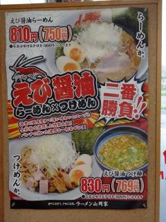 2014年08月10日 山岡家・メニュー