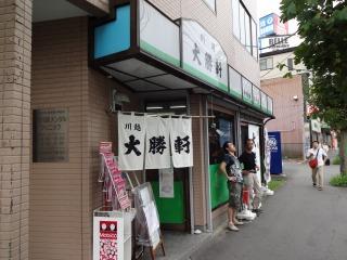 2014年08月14日 大勝軒・店舗