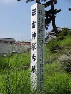 2014年08月24日 雷神塚古墳3