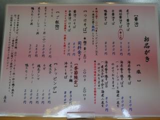 2014年08月24日 八縁・メニュー