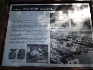 2014年08月24日 雷神山古墳01